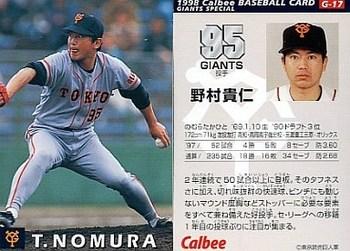 nomura.jpg